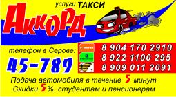 "Такси ""Аккорд"" предлагает услуги по ...: www.moyserov.ru/gorod/transport/taksi"