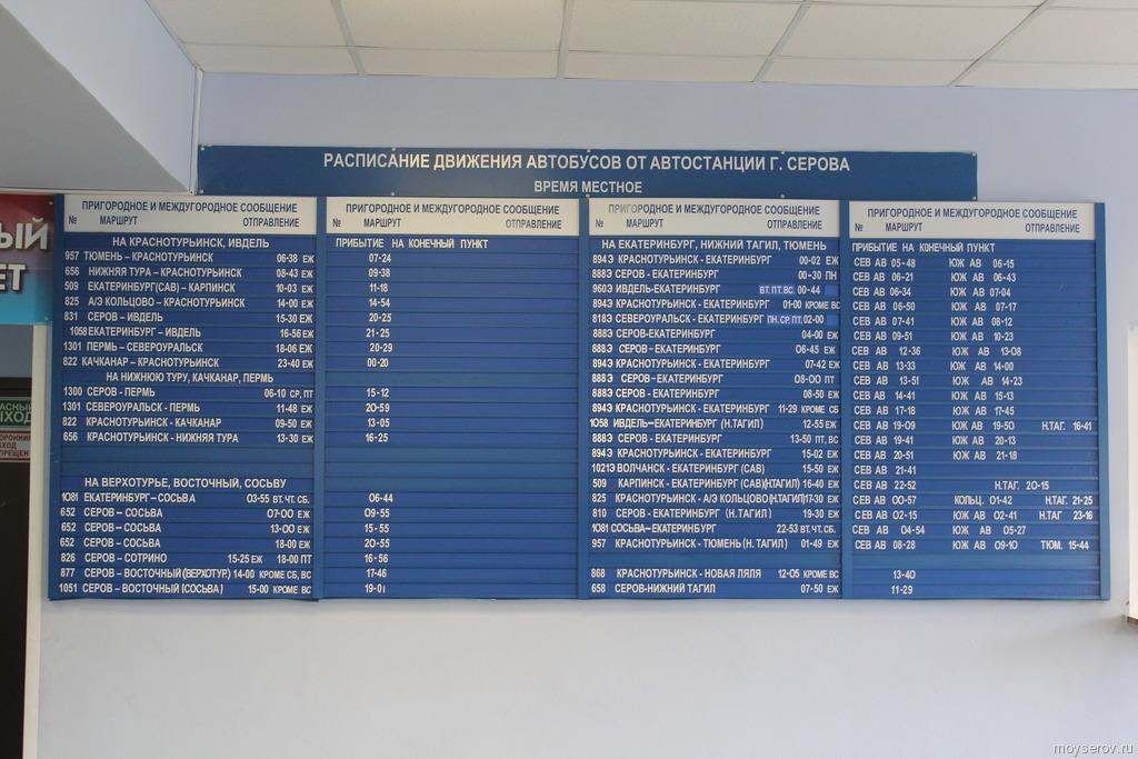 Расписание движения автобусов с автостанции города Серова